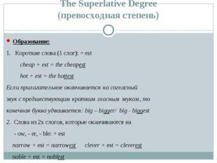 The Superlative Degree (превосходная степень) Образование: 1. Короткие слова