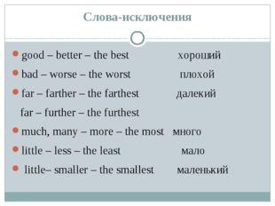 Слова-исключения good – better – the best хороший bad – worse – the worst пло