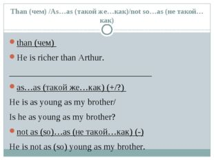 Than (чем) /As…as (такой же…как)/not so…as (не такой…как) than (чем) He is r