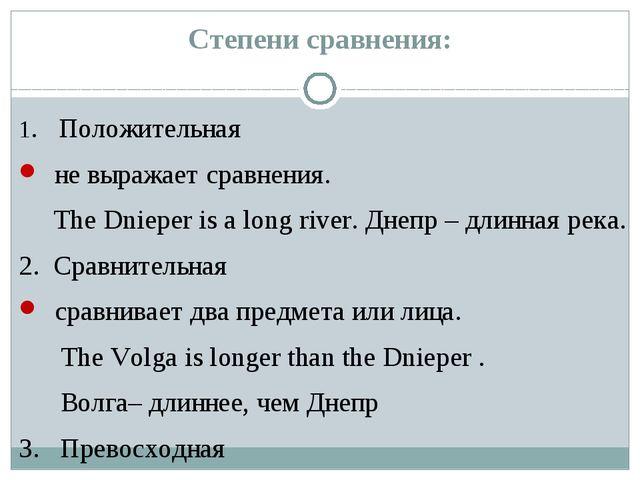 Степени сравнения: 1. Положительная не выражает сравнения. The Dnieper is a l...