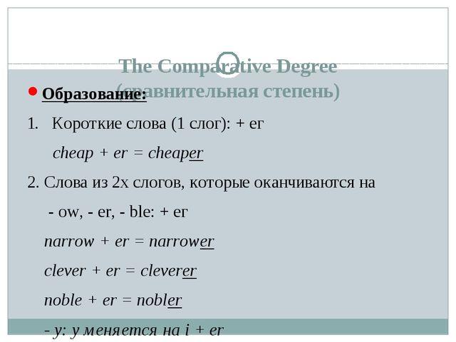The Comparative Degree (сравнительная степень) Образование: 1. Короткие слов...