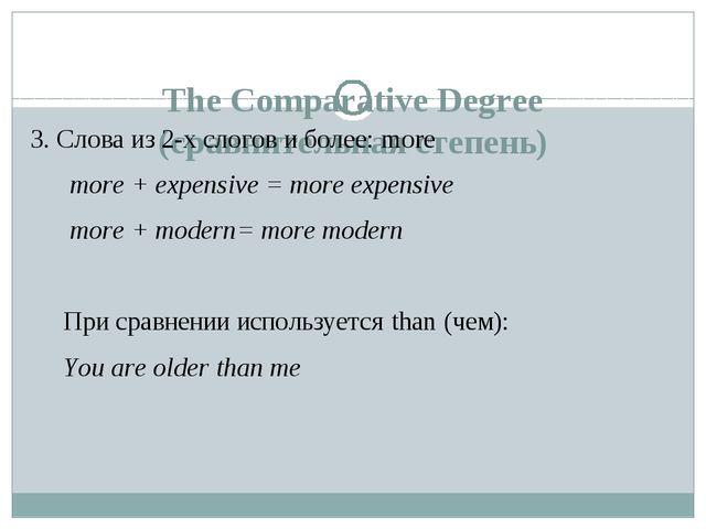 The Comparative Degree (сравнительная степень) 3. Слова из 2-х слогов и боле...