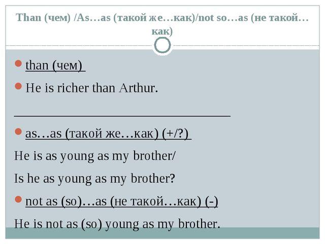 Than (чем) /As…as (такой же…как)/not so…as (не такой…как) than (чем) He is r...