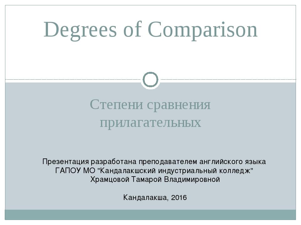 Степени сравнения прилагательных Degrees of Comparison Презентацияразработан...