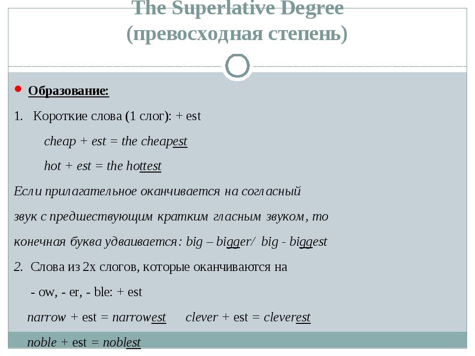 The Superlative Degree (превосходная степень) Образование: 1. Короткие слова...