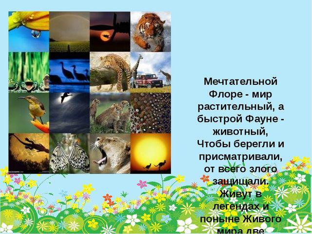 Мечтательной Флоре - мир растительный, а быстрой Фауне - животный, Чтобы бер...