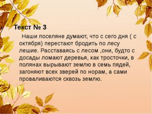 Текст № 3 Наши поселяне думают, что с сего дня ( с октября) перестают бродит