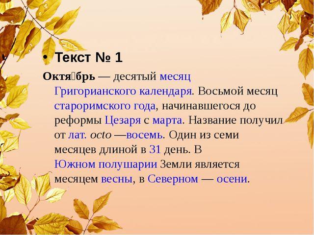 Текст № 1 Октя́брь— десятыймесяцГригорианского календаря. Восьмой месяцст...