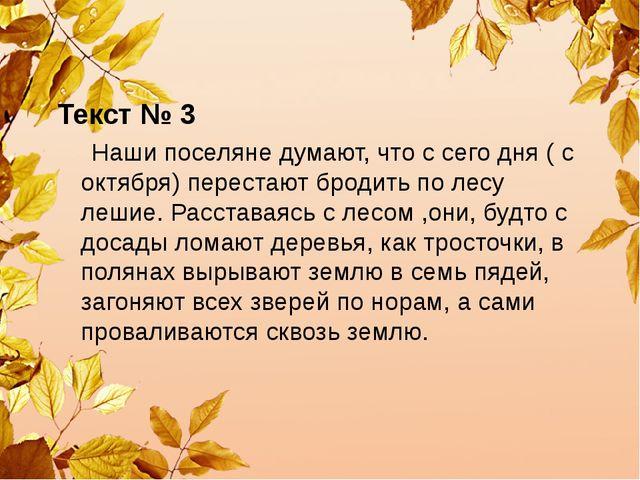 Текст № 3 Наши поселяне думают, что с сего дня ( с октября) перестают бродит...