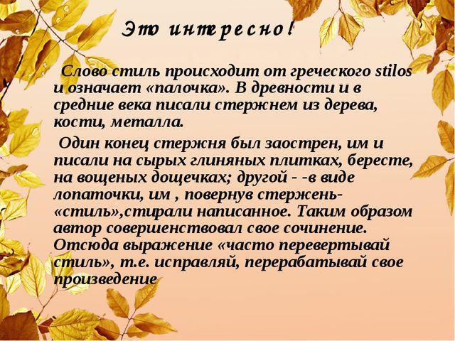 Это интересно! Слово стиль происходит от греческого stilos и означает «палочк...