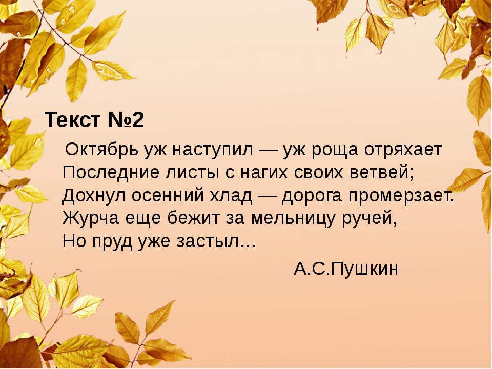 Текст №2 Октябрь уж наступил — уж роща отряхает Последние листы с нагих сво...
