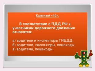 Красный «10». В соответствии с ПДД РФ к участникам дорожного движения относ