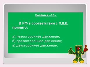 Зелёный «10». В РФ в соответствии с ПДД принято: а) левостороннее движение