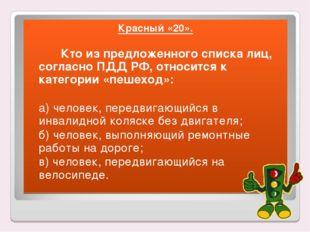 Красный «20». Кто из предложенного списка лиц, согласно ПДД РФ, относится к