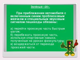 Зелёный «20». При приближении автомобиля с включенным синим проблесковым ма