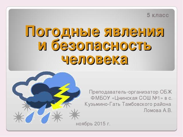 Погодные явления и безопасность человека Преподаватель-организатор ОБЖ ФМБОУ...
