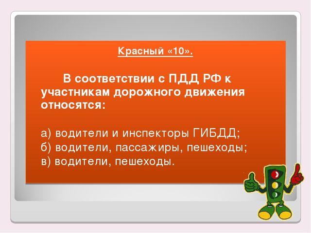 Красный «10». В соответствии с ПДД РФ к участникам дорожного движения относ...