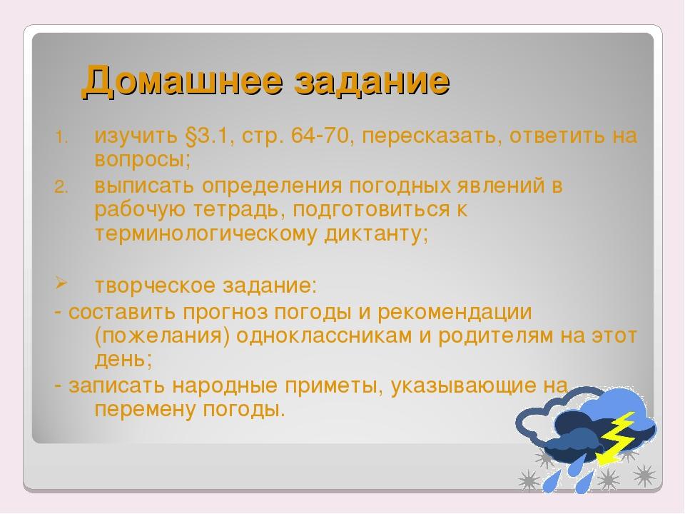 Домашнее задание изучить §3.1, стр. 64-70, пересказать, ответить на вопросы;...