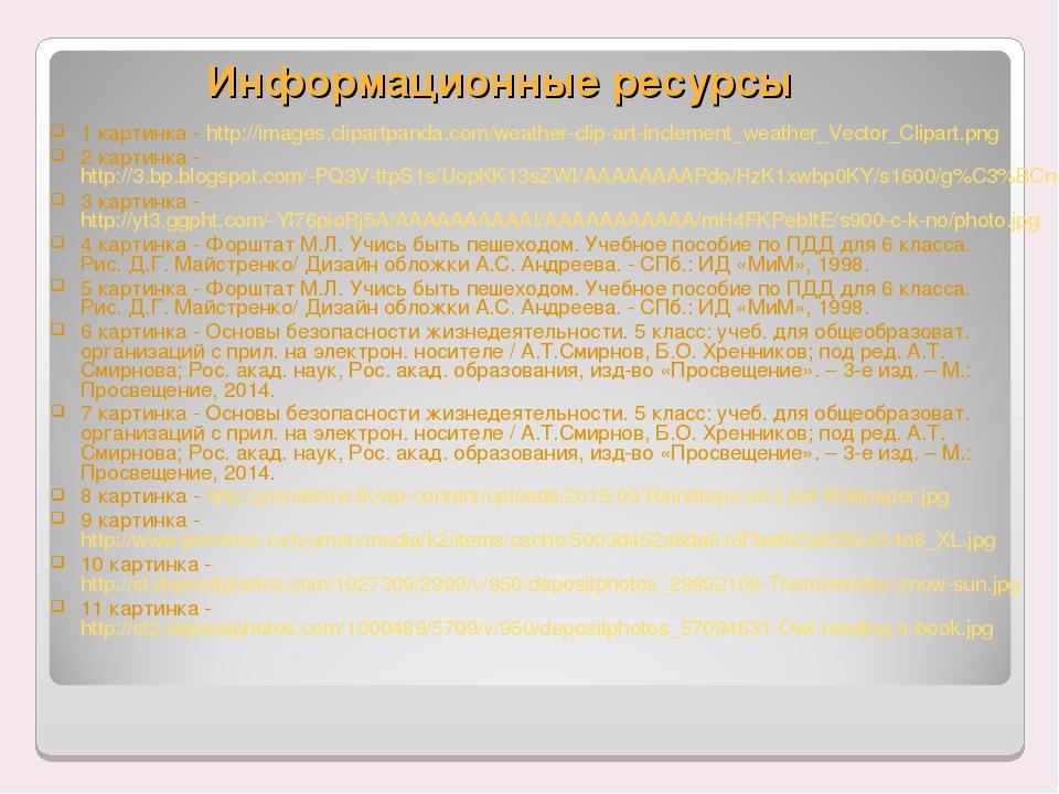 Информационные ресурсы 1 картинка - http://images.clipartpanda.com/weather-cl...