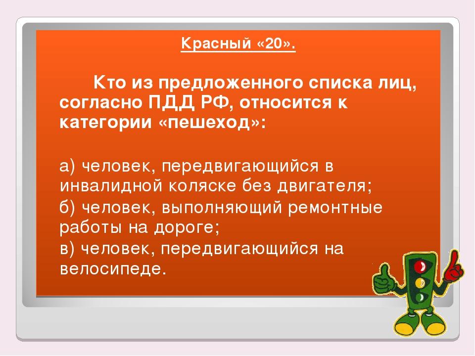 Красный «20». Кто из предложенного списка лиц, согласно ПДД РФ, относится к...