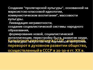 """Создание """"пролетарской культуры"""", основанной на марксистско-классовой идеолог"""