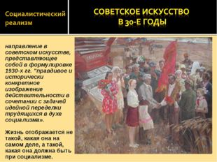 направление в советском искусстве, представляющее собой в формулировке 1930-х