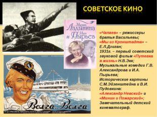 «Чапаев» – режиссеры братья Васильевы; «Мы из Кронштадта» – Е.Л.Дзиган; 1931г