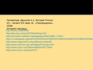 http://tululu.ru/a19592/ http://edu.tsu.ru/res/1675/text/biog.html http://rev