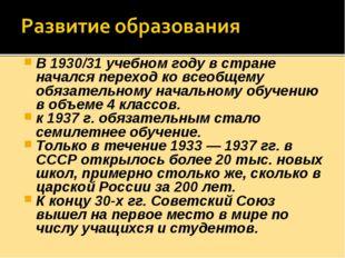 В 1930/31 учебном году в стране начался переход ко всеобщему обязательному на
