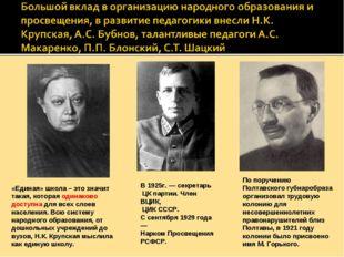 По поручению Полтавского губнаробраза организовал трудовую колонию для несове