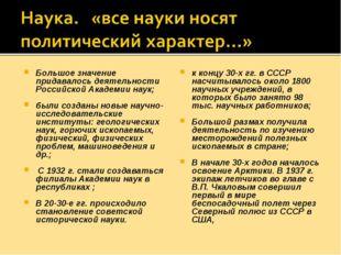 Большое значение придавалось деятельности Российской Академии наук; были созд