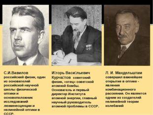 С.И.Вавилов российский физик, один из основателей российской научной школы фи