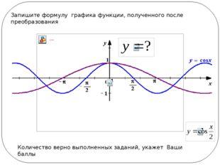 Запишите формулу графика функции, полученного после преобразования Количеств