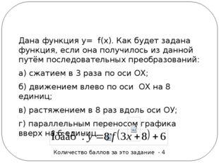 Дана функция y= f(x). Как будет задана функция, если она получилось из данной