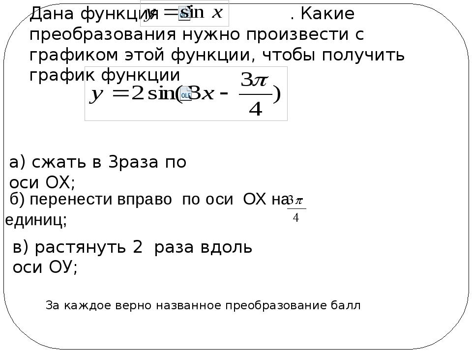 Дана функция . Какие преобразования нужно произвести с графиком этой функции,...