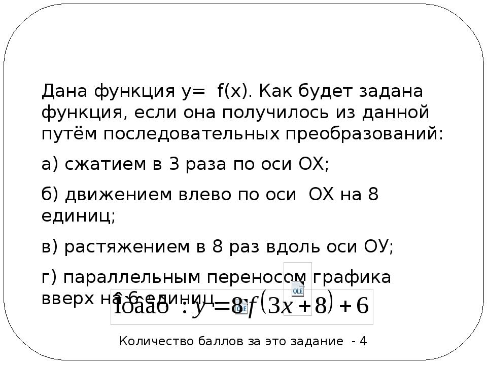 Дана функция y= f(x). Как будет задана функция, если она получилось из данной...