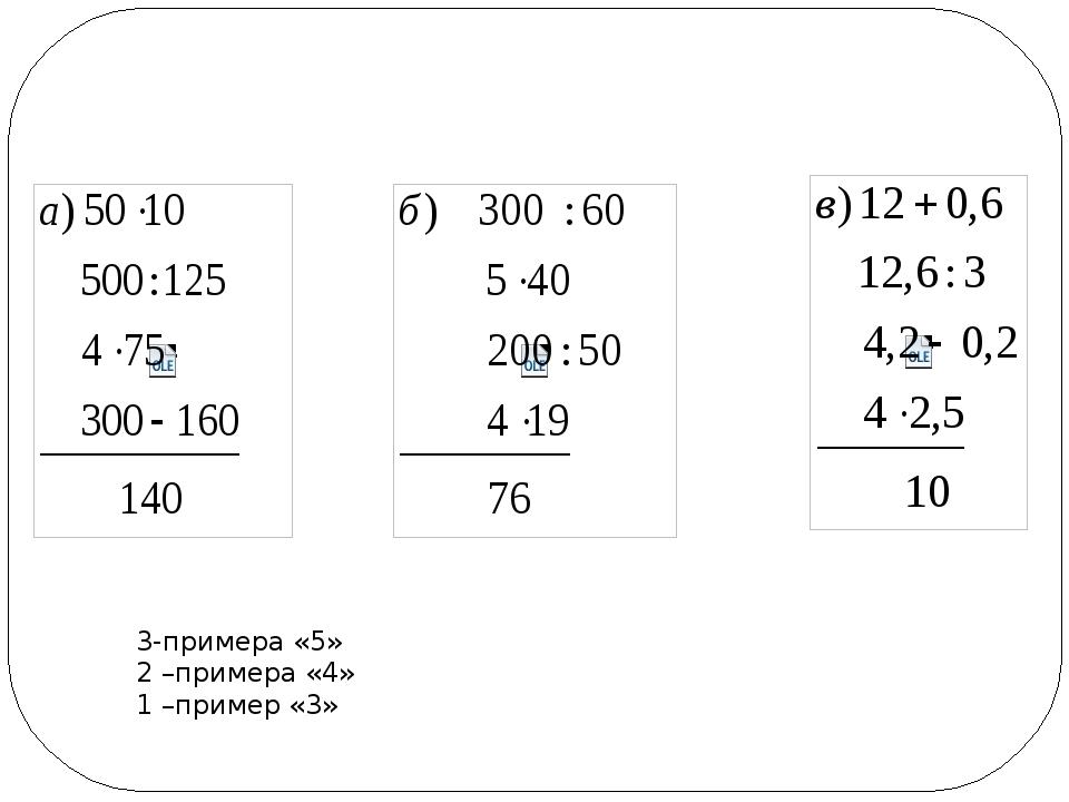 3-примера «5» 2 –примера «4» 1 –пример «3»