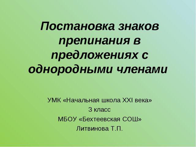 Постановка знаков препинания в предложениях с однородными членами УМК «Началь...