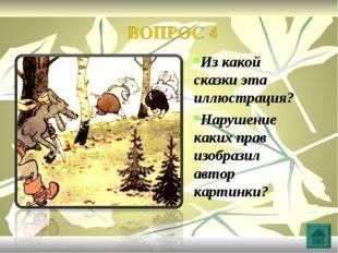 Из какой сказки эта иллюстрация? Нарушение каких прав изобразил автор картинки?