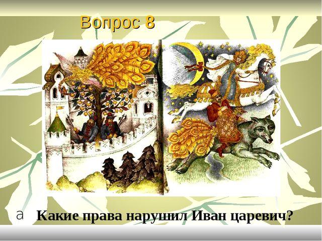 Какие права нарушил Иван царевич? Вопрос 8