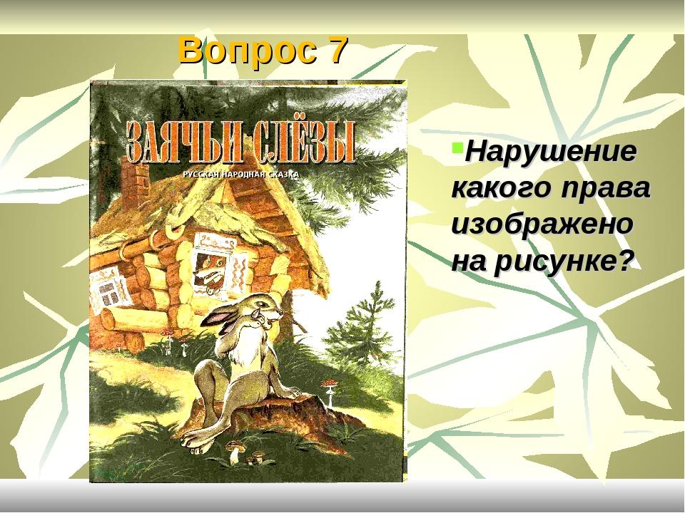 Вопрос 7 Нарушение какого права изображено на рисунке?
