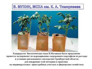 Кандидатом биологических наук В.Мухиным было предложено провести эксперимент
