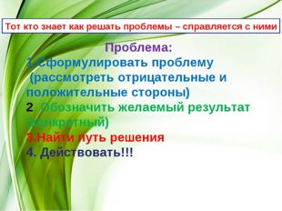 Тот кто знает как решать проблемы – справляется с ними Проблема: Сформулирова