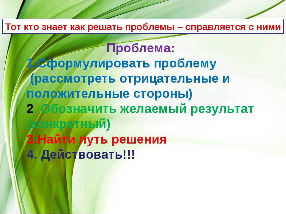 Тот кто знает как решать проблемы – справляется с ними Проблема: Сформулирова...