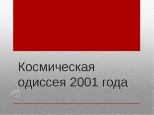 Космическая одиссея 2001 года
