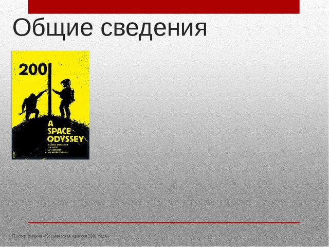 Общие сведения Постер фильма «Космическая одиссея 2001 года» «Космическая оди...