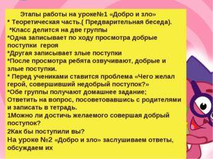 Этапы работы на уроке№1 «Добро и зло» * Теоретическая часть.( Предварительна