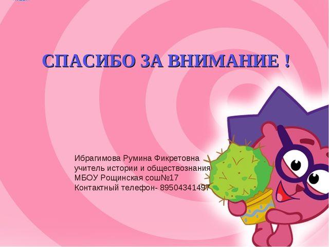 Ибрагимова Румина Фикретовна учитель истории и обществознания МБОУ Рощинская...