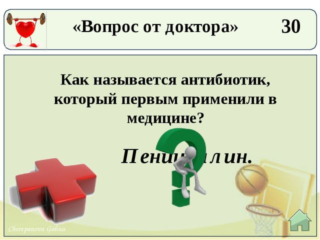 Гиппократ. 50 «Вопрос от доктора» Кто в своей «клятве» произнёс: «Не навреди...