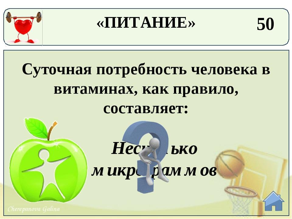 10 Хоккей - шайба, футбол - мяч, бадминтон-... ВОЛАН «СПОРТ» Cherepanova Galina